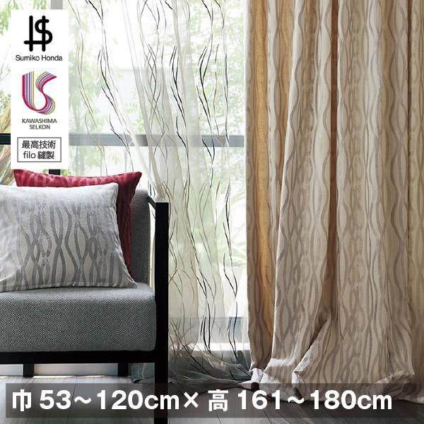 オーダーカーテン 巾53〜120cm×高161〜180cm「アウラート」Sumiko Honda 川島織物セルコン