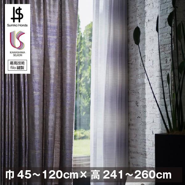 オーダーカーテン 巾45〜120cm×高241〜260cm「エテーレオ」Sumiko Honda 川島織物セルコン