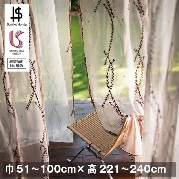 オーダーレースカーテン 巾51〜100cm×高221〜240cm「サポローゾ」Sumiko Honda 川島織物セルコン