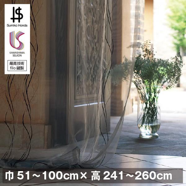 オーダーレースカーテン 巾51〜100cm×高241〜260cm「セリアーレ」Sumiko Honda 川島織物セルコン