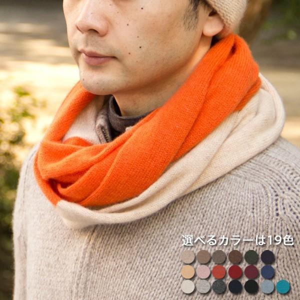 ふんわり極上のカシミヤ100%2配色スヌード 男女兼用 カラー:19色 cus