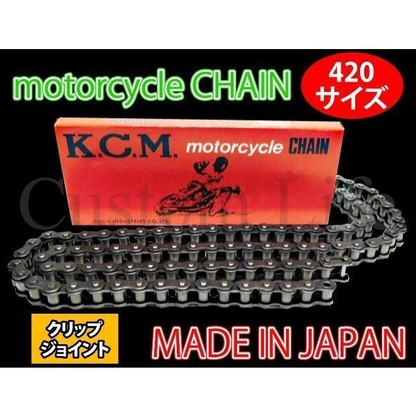 【日本製】KCM 420-100L ドライブチェーン 420サイズ クリップ式 C50/カブ50/CL50/ジャズ/マグナ50/CD90/V50/メイト/YSR50/KSR110|customlife