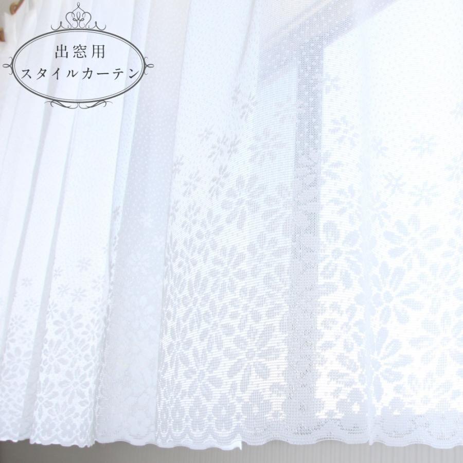 出窓用レースカーテン おしゃれ 1.5倍ヒダ 幅200cm 丈85/100cm 花柄 フラワー ストレートタイプ 日本製