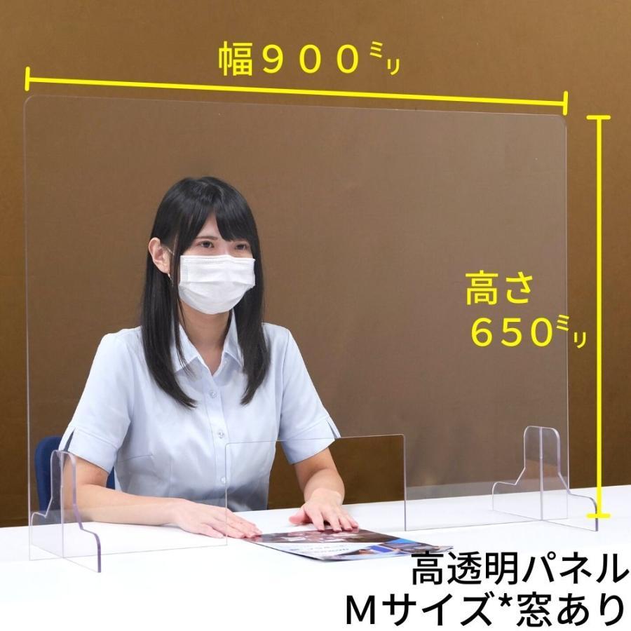 [プラポート公式] 飛沫防止パーテーション Mサイズ H650×W900 高透明PET樹脂使用 正面タイプ窓あり [日本製] cutpla