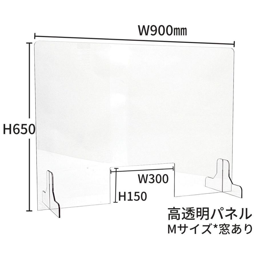 [プラポート公式] 飛沫防止パーテーション Mサイズ H650×W900 高透明PET樹脂使用 正面タイプ窓あり [日本製] cutpla 02