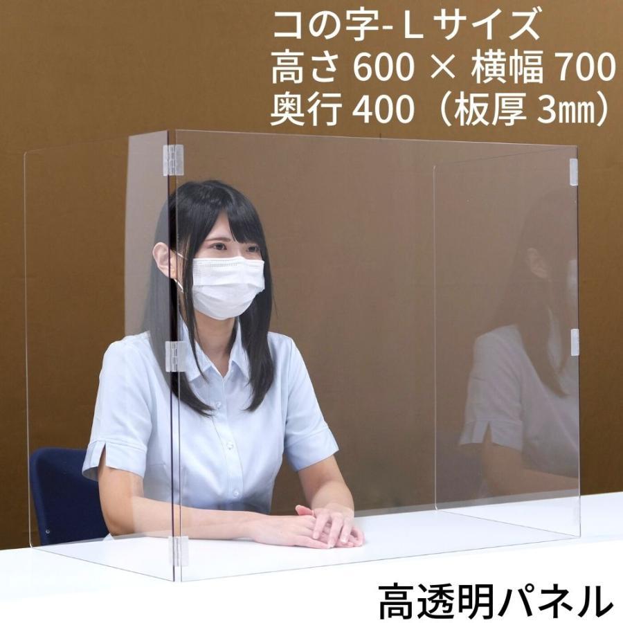 [プラポート公式] コの字タイプパーテーション Lサイズ 高さ600×横幅700×奥行400 高透明PET樹脂使用 [日本製] cutpla