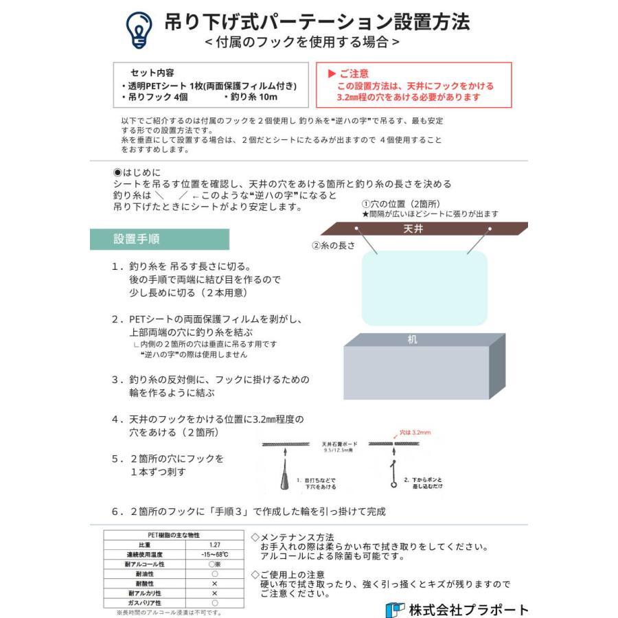 [プラポート公式] 吊り下げパーテーション Aタイプ H600×W900 高透明PET樹脂 ◆ ビニールよりも透明度抜群!![日本製]|cutpla|08
