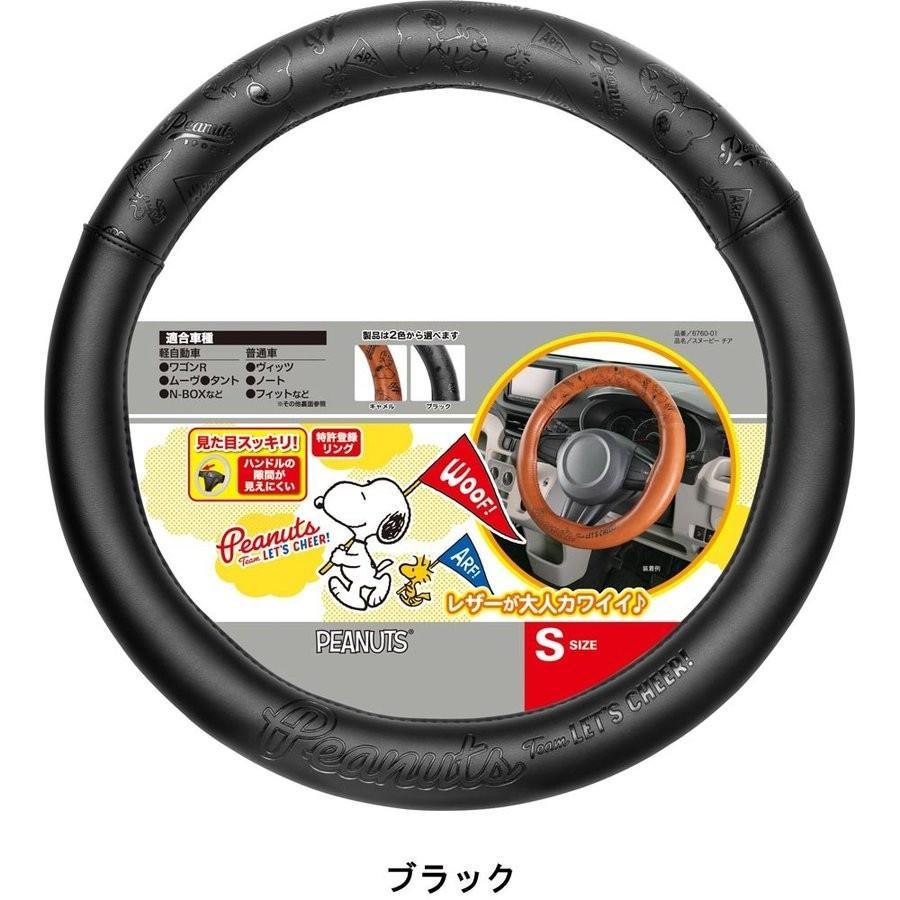 ボンフォーム 6760-01 スヌーピーチア S 軽・普通車用|cvskumamoto