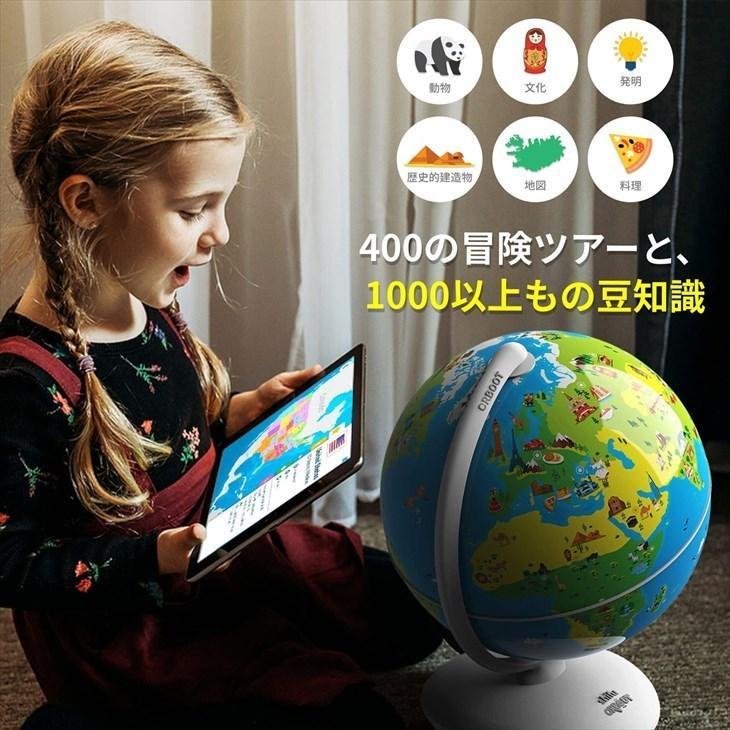 3Dで学べる 知育地球儀 Shifu Orboot 地球儀 図鑑 クリスマスプレゼントに最適 世界各国の特徴や文化が楽しみながら学習できる 立体表示|cybermall4|05