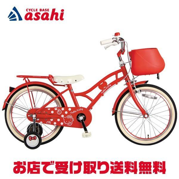 「あさひ」おそろい自転車ハローキティ-H 18インチ あさひコラボレーションモデル 子供用