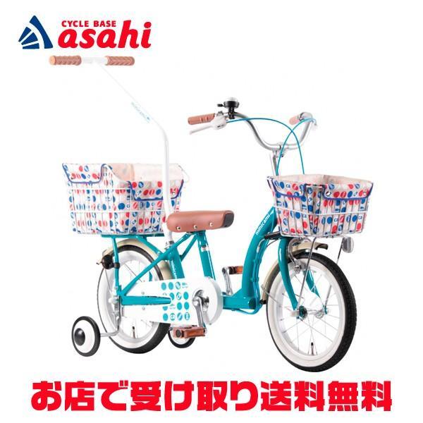 「あさひ」ミニキャミ-I 14インチ 子供用 インナーバッグ付き舵きり自転車