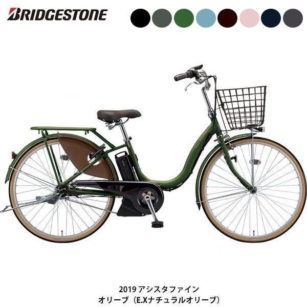 アシスタファイン 26インチ ブリジストン 2019 電動自転車