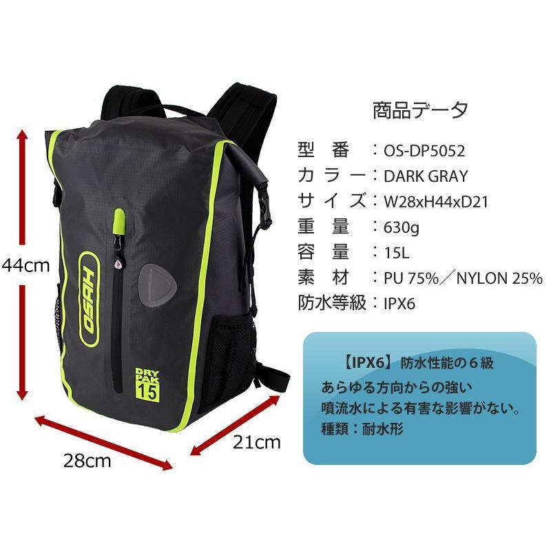 プレミアム 防水(IPX6級)パック DRY PAK バックパック 15L ドライバッグ バイク 自転車 ツーリング アウトドア 送料無料 OSAH/OS-DP5052(メーカー)|cyclingnet|04