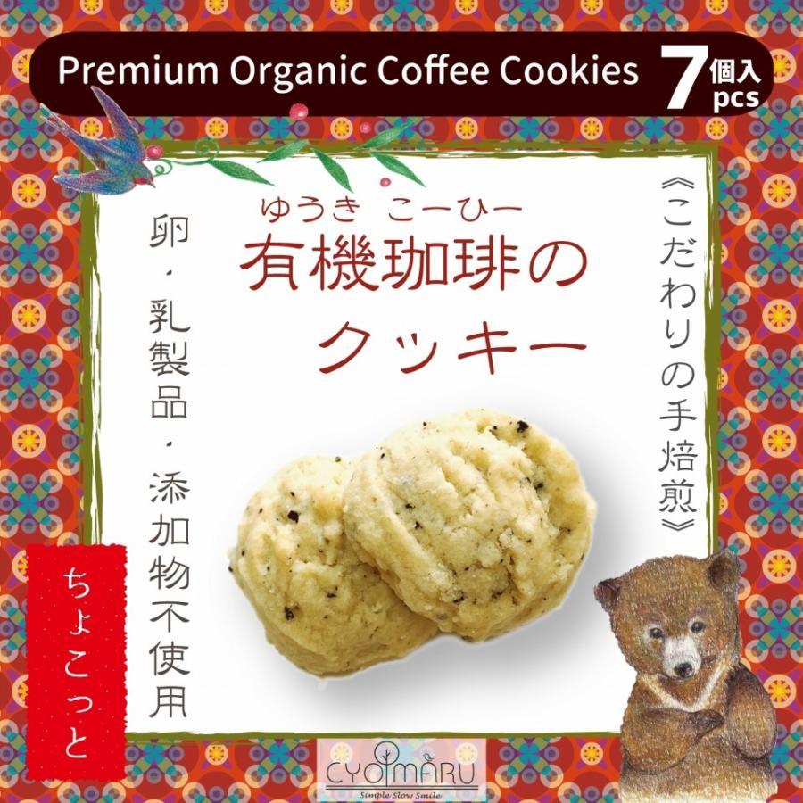 無添加クッキーちょこっと【有機珈琲のクッキー】7個入《動物パッケージ》|cyoimaru