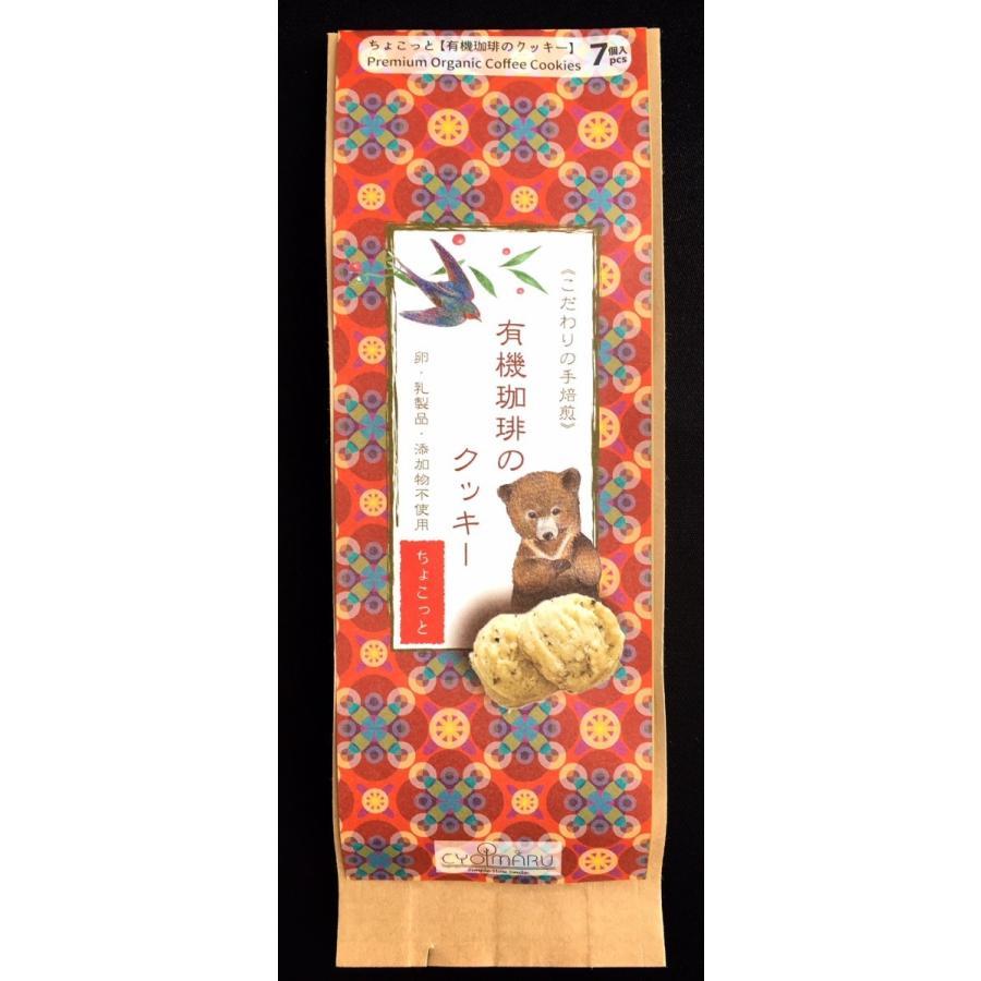無添加クッキーちょこっと【有機珈琲のクッキー】7個入《動物パッケージ》|cyoimaru|02