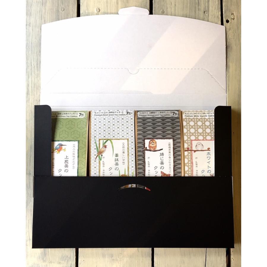 プレミアムギフトセット無添加クッキー4【ちょこっとお茶シリーズセット】7個入×4袋|cyoimaru|03