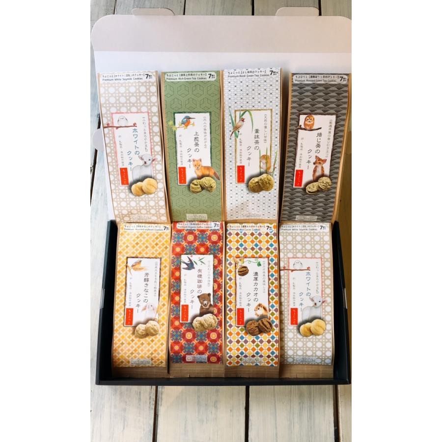 プレミアムギフトセット無添加クッキー8【ちょこっと】7個入×8袋|cyoimaru|05