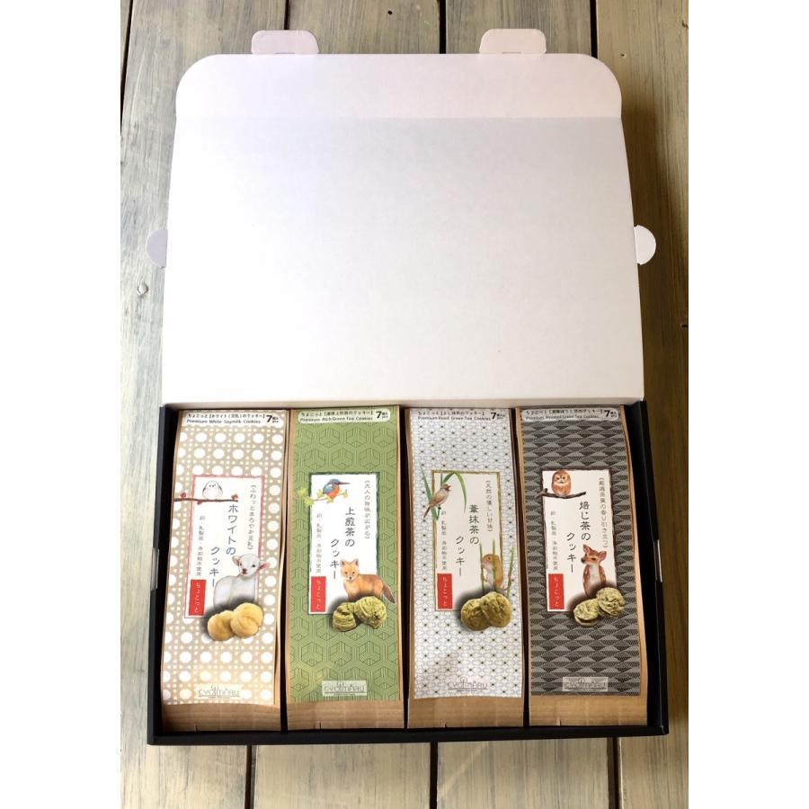 プレミアムギフトセット無添加クッキー8【ちょこっと】7個入×8袋|cyoimaru|06