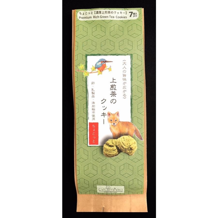 無添加クッキーちょこっと【上煎茶のクッキー】7個入《動物パッケージ》 cyoimaru 03