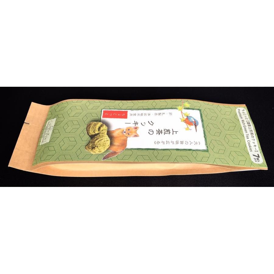 無添加クッキーちょこっと【上煎茶のクッキー】7個入《動物パッケージ》 cyoimaru 04