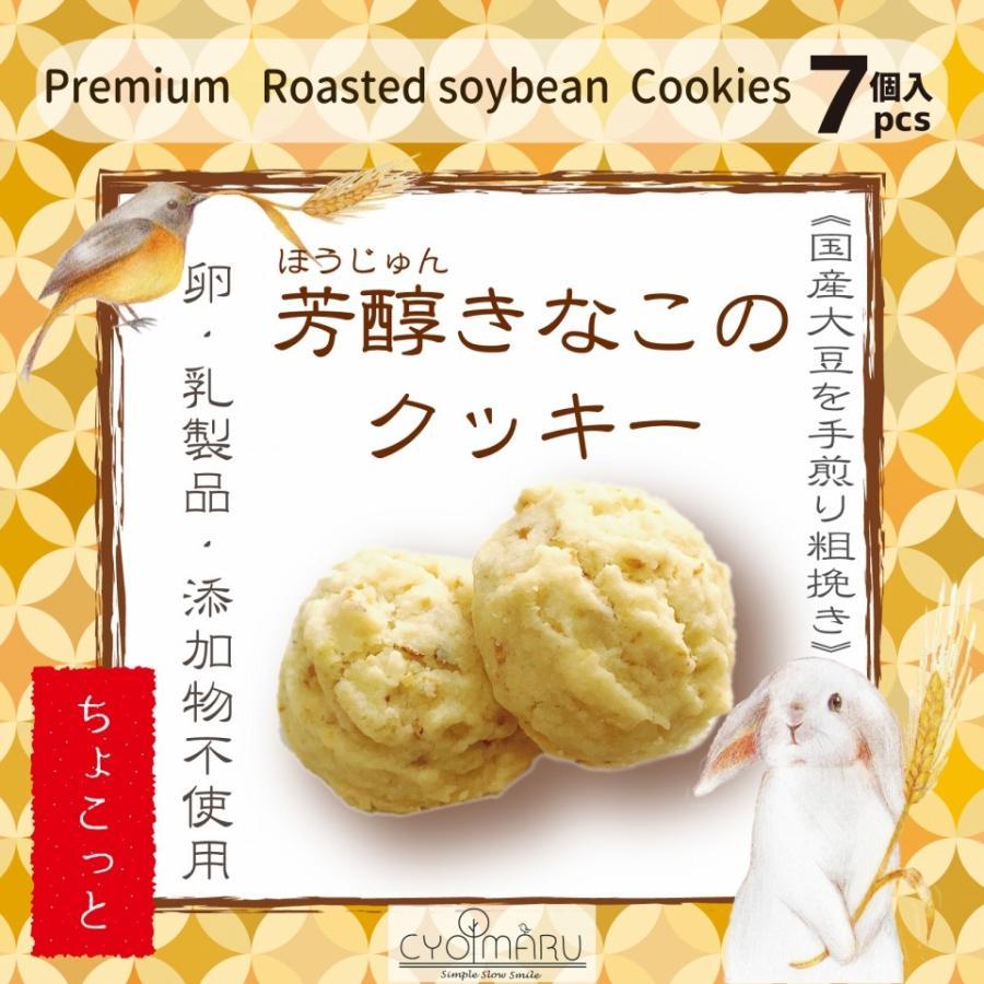 無添加クッキーちょこっと【芳醇きなこのクッキー】7個入《動物パッケージ》|cyoimaru