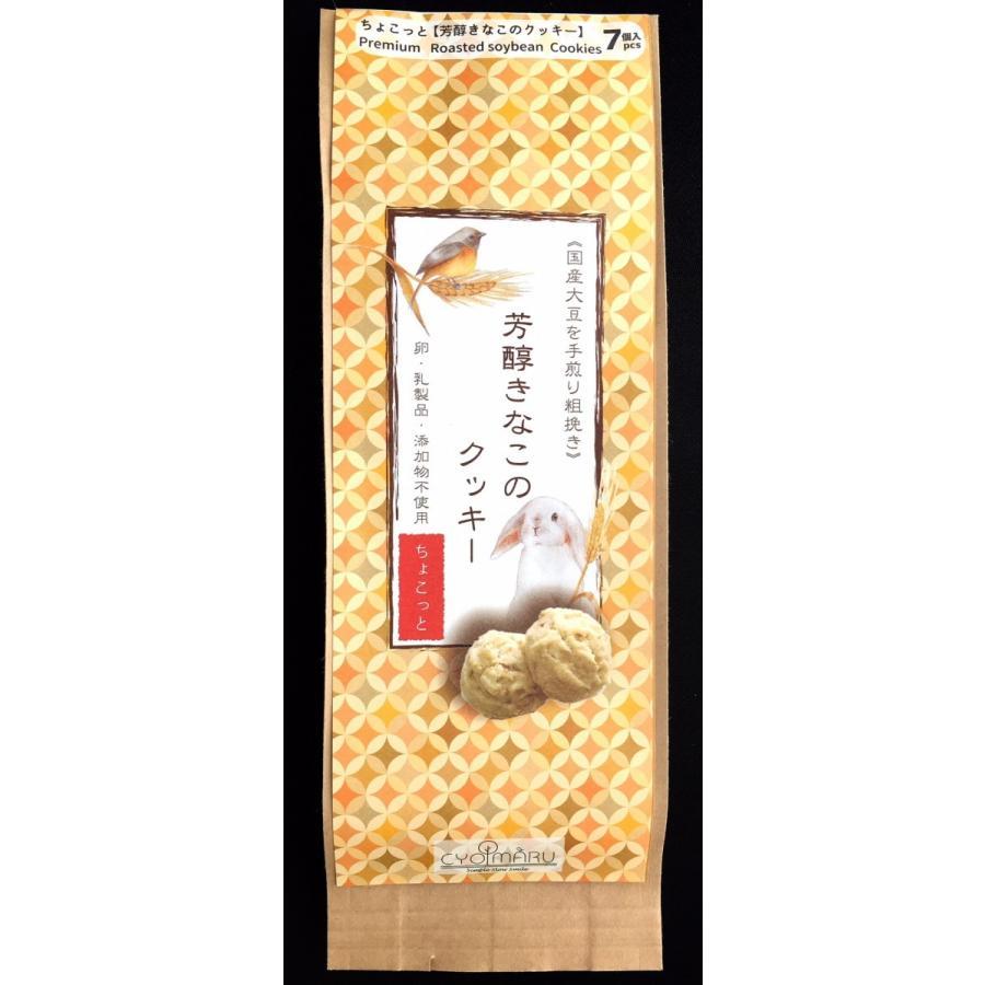 無添加クッキーちょこっと【芳醇きなこのクッキー】7個入《動物パッケージ》|cyoimaru|02