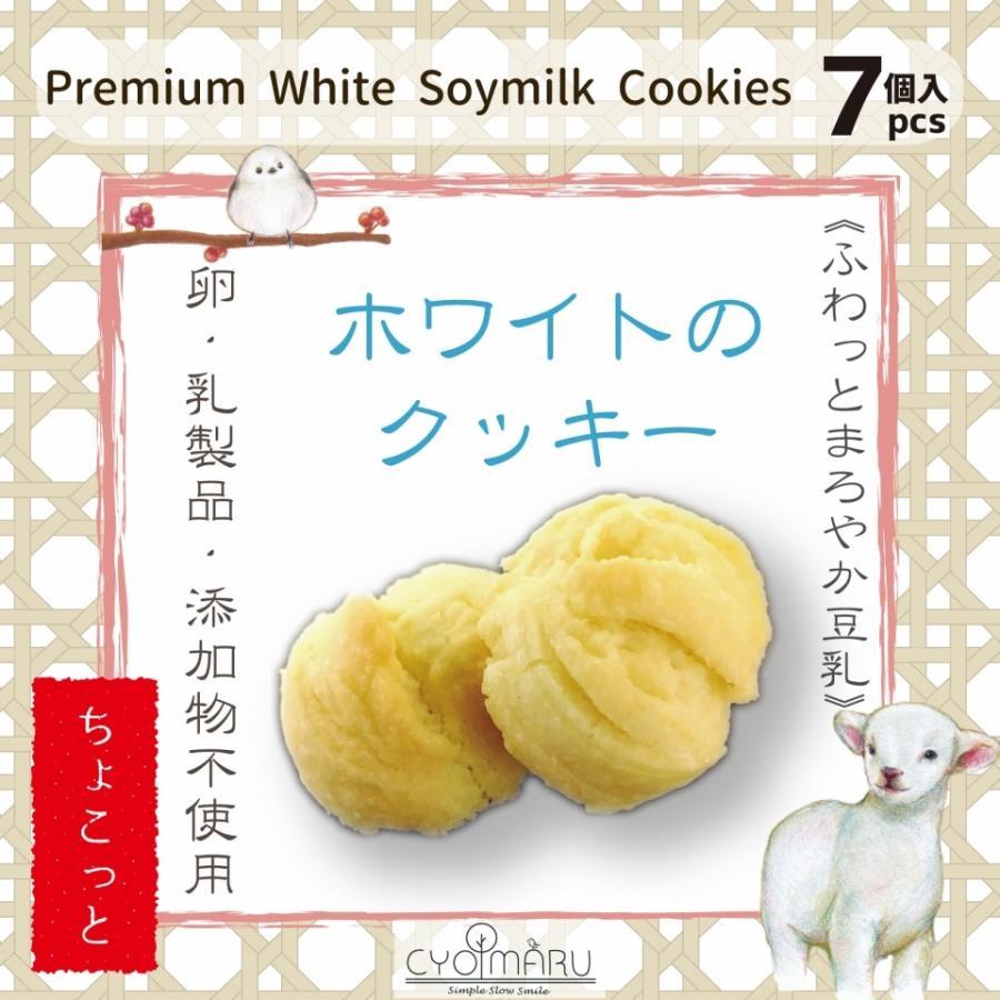無添加クッキーちょこっと【ホワイト(豆乳)のクッキー】7個入《動物パッケージ》|cyoimaru