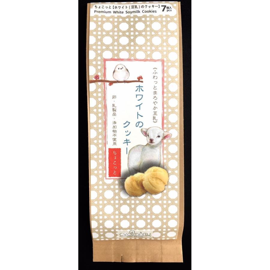 無添加クッキーちょこっと【ホワイト(豆乳)のクッキー】7個入《動物パッケージ》|cyoimaru|02