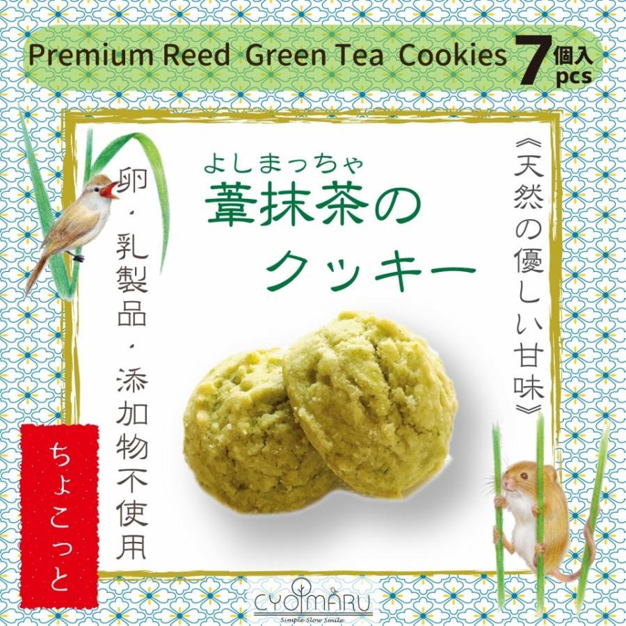 無添加クッキーちょこっと【葦抹茶のクッキー】7個入《動物パッケージ》 cyoimaru