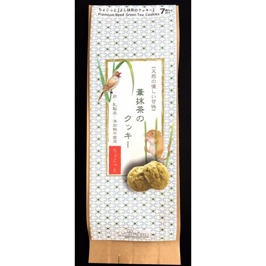 無添加クッキーちょこっと【葦抹茶のクッキー】7個入《動物パッケージ》 cyoimaru 02