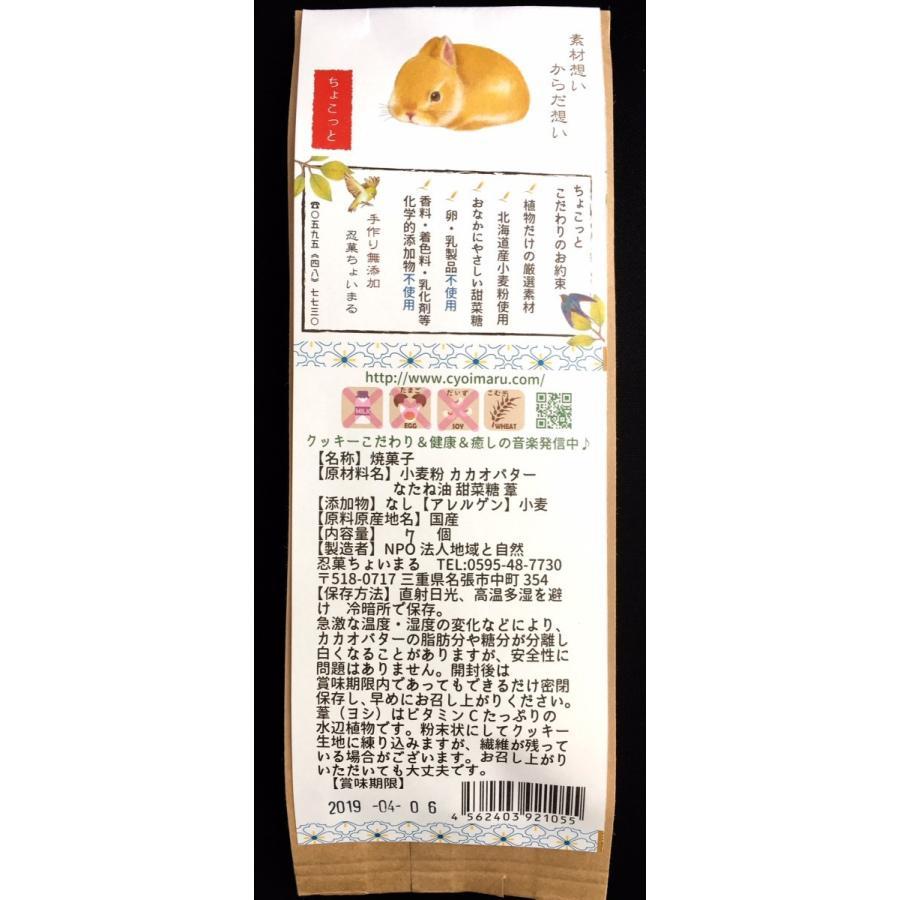 無添加クッキーちょこっと【葦抹茶のクッキー】7個入《動物パッケージ》 cyoimaru 04
