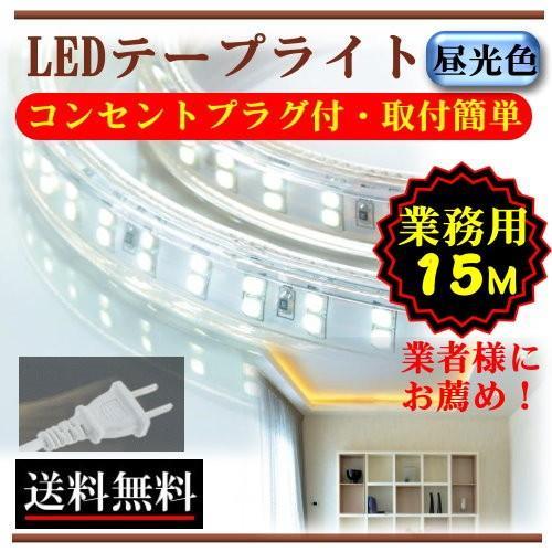 LEDテープライト コンセントプラグ付 防水屋外仕様 AC100V 15M 業務用 業者 配線工事不要 簡単便利 昼光色 間接照明 棚照明 二列式 CY-TPC15M