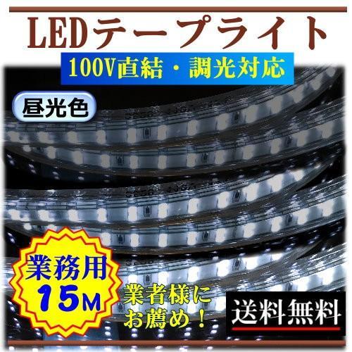 LEDテープライト 調光可能 100V 15M 業務用 業者 昼光色 屋外防水仕様 間接照明 棚照明 内装照明 インテリア 二列式 CY-TPDC15M