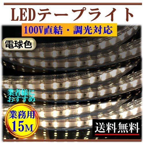 LEDテープライト 調光可能 100V 15M 業務用 業者 電球色 間接照明 棚照明 インテリア 明るい 二列式 CY-TPDW15M