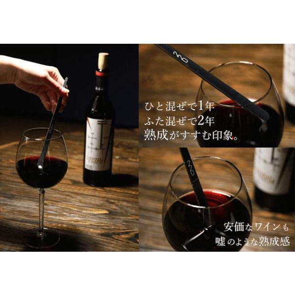 ワインを熟成させる魔法のマドラー 220mm  ヴァンテック ワイン マドラー ステンレス 焼酎 カクテル d-bijin 05
