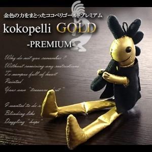 メール便送料無料 ココペリゴールドプレミアム KOKOPELL GOLD -PREMIUM- d-bijin