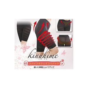 送料無料3枚セット kinuhime(きぬ-ひめ)スパイラルシェイプスパッツ d-bijin