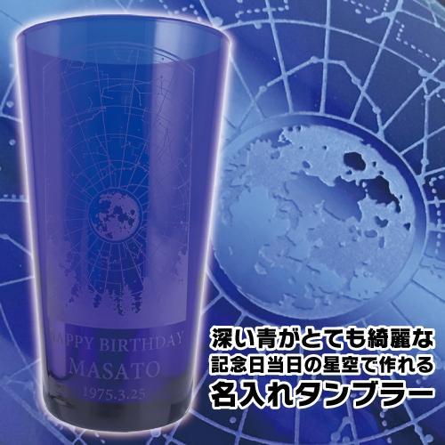 名入れギフト プレゼント タンブラー おしゃれ 記念日当日の星空で彫刻 深い青が綺麗な名入れ ガラス タンブラー 約500ml コップ グラス d-craft