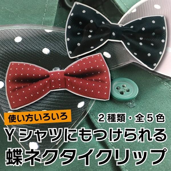 名入れギフト プレゼント おしゃれ Yシャツにもつけられる蝶ネクタイクリップ アクリル製 2種 5色 蝶タイ メモ マネー クリップ|d-craft