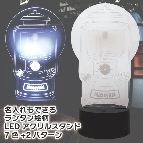 名入れもできる ランタン絵柄 LEDアクリルスタンド 7色 ホワイトデー 2021|d-craft