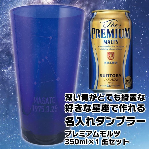 名入れギフト プレゼント ビール beer 好きな星座を彫刻 深い青が綺麗な名入れタンブラー 約500ml プレミアムモルツ 350ml×1缶セット|d-craft