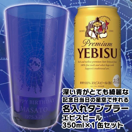名入れギフト プレゼント ビール beer 記念日の星空で彫刻 深い青が綺麗なタンブラー 約500ml サッポロ エビスビール 350ml×1缶セット|d-craft