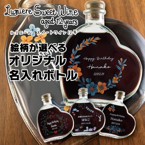 敬老の日 名入れ ワイン 酒 ルミエール スイートワイン 印刷絵柄が選べる ハート型ボトル 200ml|d-craft