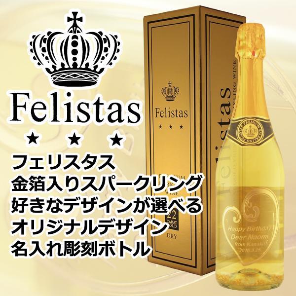 敬老の日 名入れ スパークリングワイン フェリスタス 金箔入り 彫刻ボトル 750ml|d-craft