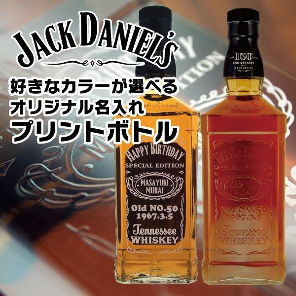 名入れ ウイスキー 酒 ジャックダニエル 好きなカラーが選べる オリジナル名入れプリントボトル Aタイプ 700ml 母の日 2021 d-craft