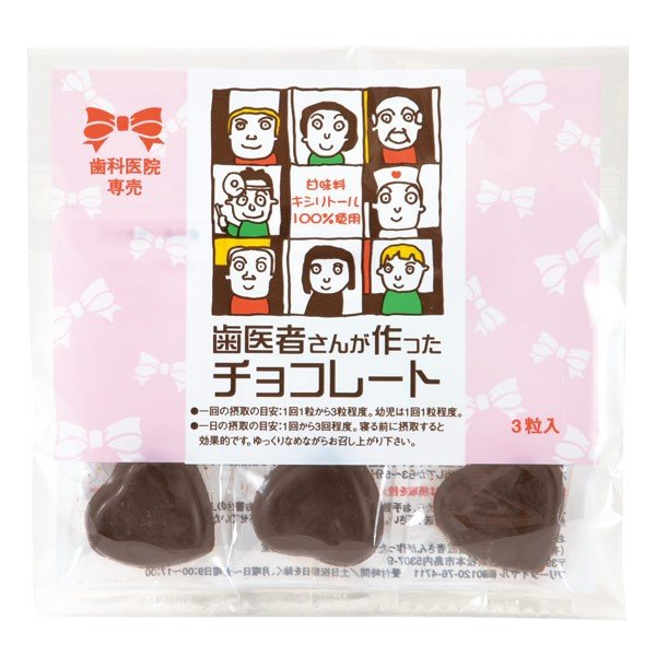 歯医者さんが作ったチョコレート 3粒入り (メール便18点まで) ポイント消化|歯科医院専売品のデンタルフィット