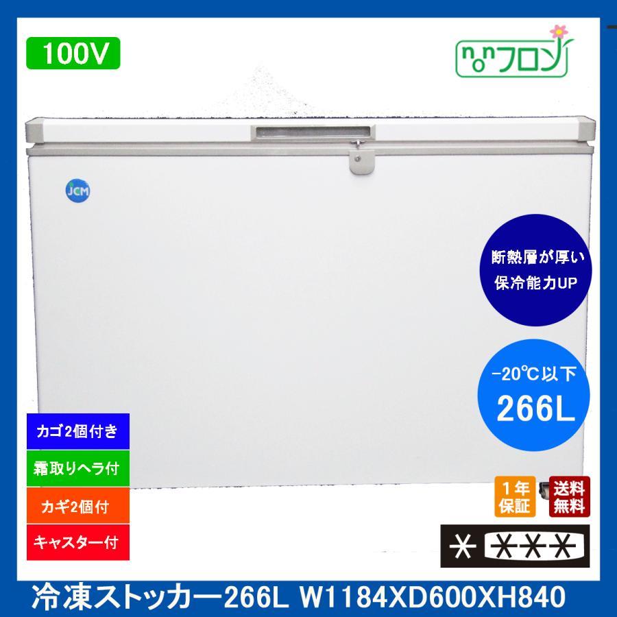 【送料無料】【新品・未使用】266L業務用-20℃冷凍ストッカー/冷凍庫