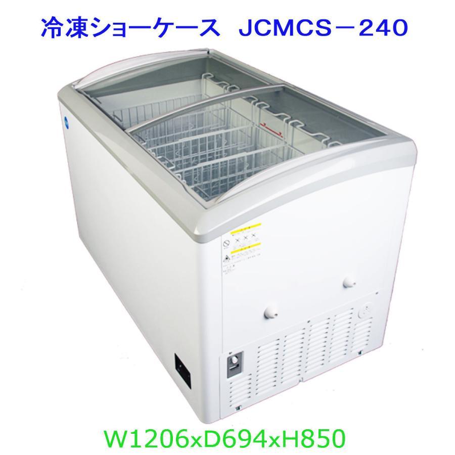 【送料無料】【新品・未使用】240L業務用冷凍ショーケース/1206X694X850/冷凍庫
