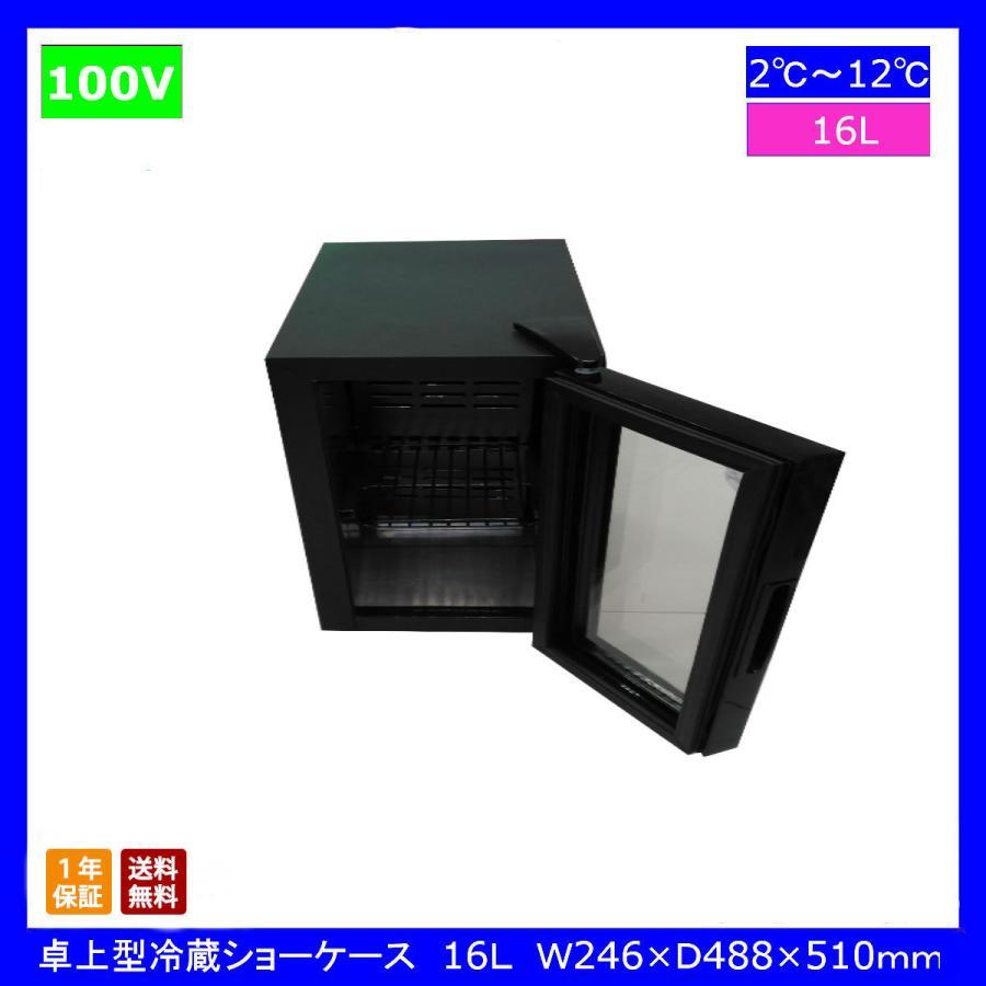 【送料無料】卓上型冷蔵ショーケース 16L