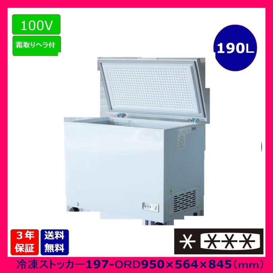 【送料無料】【新品・未使用】(オープンタイプ)業務用190L冷凍ストッカー